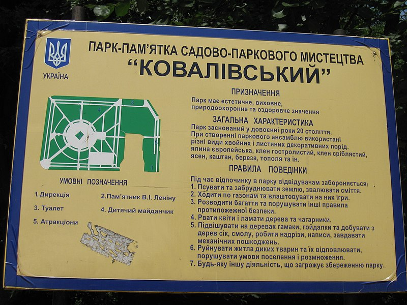 Інфостенд на території Парку Ковалівського в Кіровограді.jpg