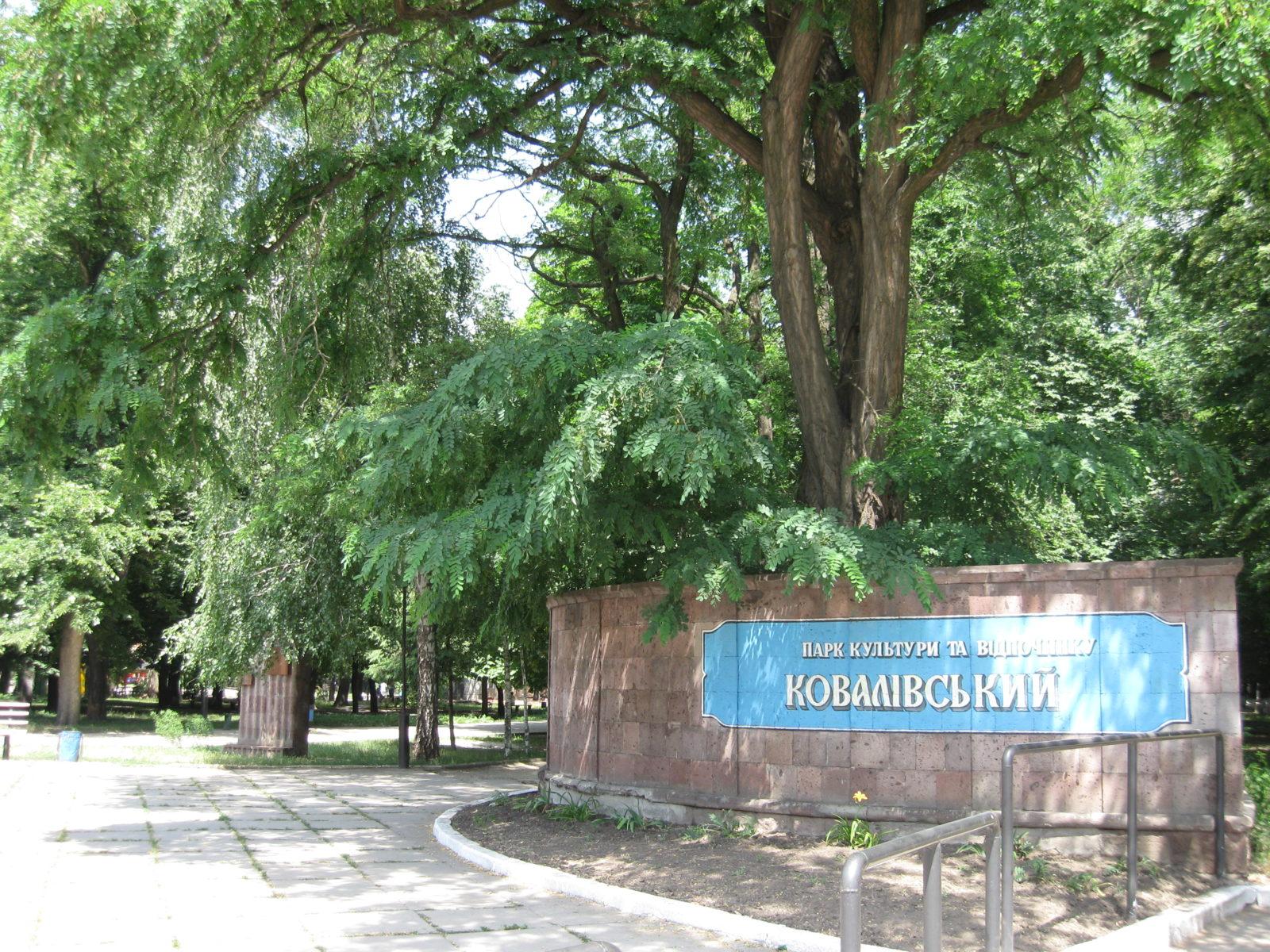 Парк культури та відпочинку «Ковалівський» — Вікіпедія