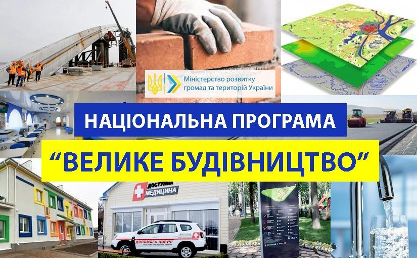 Олексій Чернишов: Програма Президента «Велике будівництво» виконана на всі 100