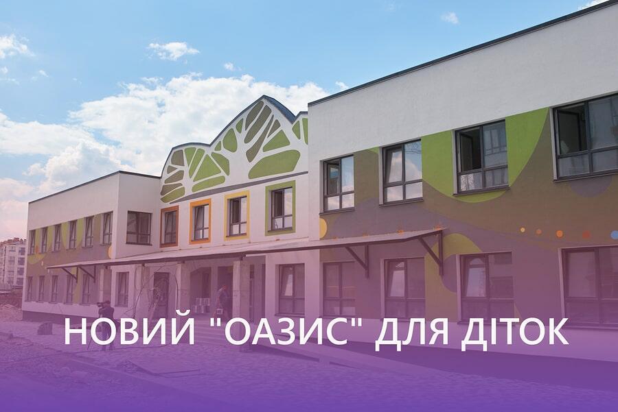В Івано-Франківську з'явиться новий дитячий садок (фото)   Версії